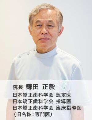 鎌田矯正歯科クリニック 院長 鎌田正毅